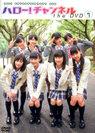 V.A.:ハロー!チャンネル the DVD Vol.7