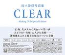 "鈴木愛理:""鈴木愛理写真集「CLEAR」"" メイキングDVD 〜特別編集版〜"