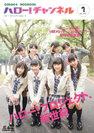 HELLO! PROJECT:ハロー!チャンネル Vol.7