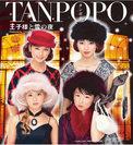 タンポポ:王子様と雪の夜