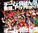 無限、Fly High!!:イベント盤