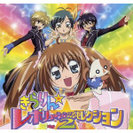 きらりん☆レボリューション・ソング・セレクション2:【通常盤】