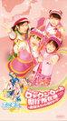 ミニモニ。:シングルV 「ロックンロール県庁所在地~おぼえちゃいなシリーズ~」