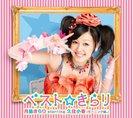 月島きらり starring 久住小春(モーニング娘。):ベスト☆きらり