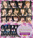 V.A.:Hello! Project ひなフェス 2015 〜 満開!The Girls' Festival 〜<アンジュルム&Juice=Juice プレミアム>