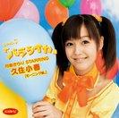 月島きらり starring 久住小春(モーニング娘。):シングルV「バラライカ」