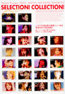 HELLO! PROJECT:Hello! Project 2005 NATSU NO KAYOU SHOW'05 SELECTION! COLLECTION!