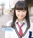 野中美希:Greeting 〜野中美希〜