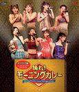 モーニング娘。:コンサートツアー2006秋〜踊れ!モーニングカレー〜