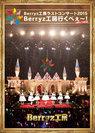 Berryz工房:Berryz工房ラストコンサート2015 Berryz工房行くべぇ〜!【Completion Box】