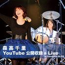 森高千里:森高千里YouTube 公開収録&Live at Yokohama BLITZ