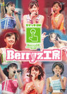 Berryz工房:Berryz工房コンサートツアー2005秋〜スイッチON!〜
