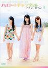 V.A.:ハロー!チャンネル the DVD Vol.10