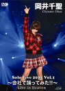 岡井千聖:Solo Live 2011 Vol.1〜会社で踊ってみた!!〜Live in Heaven