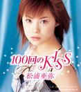 松浦亜弥:100回のKISS