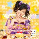 月島きらり starring 久住小春(モーニング娘。):パパンケーキ
