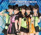 ワクテカ Take a chance:【初回生産限定盤F】