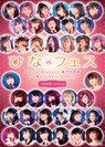 V.A.:Hello! Project 春の大感謝 ひな祭りフェスティバル 2013〜前夜祭〜ダイジェスト