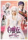安倍なつみ:ミュージカル「白蛇伝〜White Lovers〜」DVD