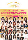 HELLO! PROJECT:Hello! Project COMPLETE SINGLE BOOK