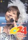 安倍なつみ:安倍なつみコンサートツアー2005秋〜 24カラット〜