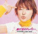 市井紗耶香 in CUBIC-CROSS:届け!恋のテレパシー