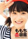 嗣永桃子:ももち DVD図鑑