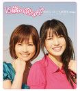安倍なつみ&矢島舞美:16歳の恋なんて