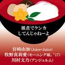 宮崎由加(Juice=Juice)、牧野真莉愛(モーニング娘。'17)、川村文乃(アンジュルム):雑煮でケンカしてんじゃねーよ