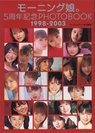 モーニング娘。:モーニング娘。5周年記念PHOTOBOOK1998-2003