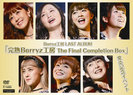 Berryz工房:Berryz工房 LAST ALBUM「完熟Berryz工房 The Final Completion Box」発売記念イベント
