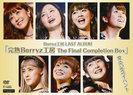 Berryz工房:Berryz工房 LAST ALBUM「完熟Berryz工房 The Final Completion Box」発売記念イベント