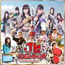 こぶしファクトリー:映画&舞台「JKニンジャガールズ」オリジナルサウンドトラック