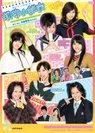 ℃-ute:劇団ゲキハロ第4回公演『携帯小説家』