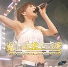 後藤真希:後藤真希コンサートツアー2004春〜真金色に塗っちゃえ!〜