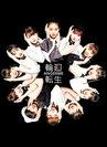 輪廻転生〜ANGERME Past, Present & Future〜:【初回生産限定盤B】