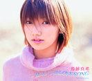 サヨナラのLOVE SONG:【通常盤】