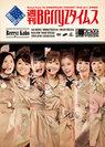 Berryz工房:Berryz工房 結成7周年記念コンサートツアー2011春 〜 週刊 Berryzタイムス 〜
