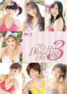 Berryz工房:アロハロ!3 Berryz工房DVD