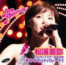 松浦亜弥:コンサートツアー2003秋 あややヒットパレード!
