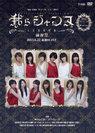 Berryz工房/スマイレージ:BS-TBSサマーパーティー2013我らジャンヌ〜少女聖戦歌劇〜前夜祭