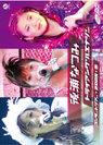 後浦なつみ:後浦なつみコンサートツアー★2005★ 春 トライアングルエナジー