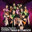 モーニング娘。:ワクテカ Take a chance