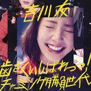 吉川友:歯をくいしばれっっ!/チャーミング勝負世代