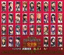 V.A.:Hello! Project 2014 WINTER 〜GOiSU MODE・DE-HA MiX〜完全版