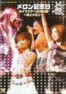 メロン記念日:メロン記念日ライブツアー2004夏 〜極上メロン〜