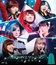 Berryz工房:Berryz工房コンサートツアー2013春〜Berryzマンション入居者募集中!〜