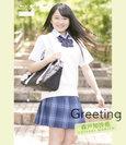 森戸知沙希:Greeting〜森戸知沙希〜