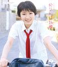 宮本佳林:かりんは16歳