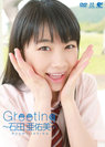 石田亜佑美:Greeting 〜石田亜佑美〜